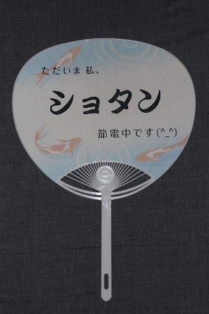 "éventail japonais fixe, ou ""uchiwa"""